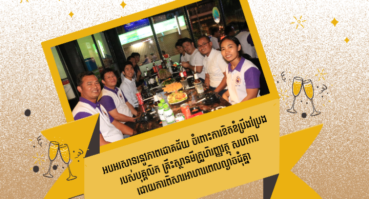 All Staff Dinner Party 2019