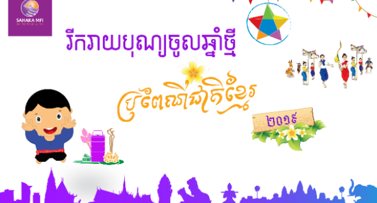 Blessing Day and celebration of Khmer New Year 2019